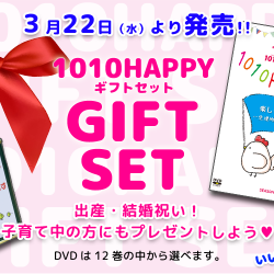SHOP_Banner_1010happyギフト